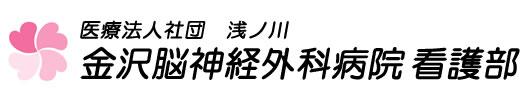 金沢脳神経外科病院 看護部